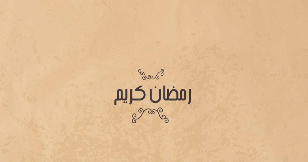 مجموعة فيكتور رمضان المجموعة الثالثة 1