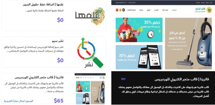 اطلاق موقع قالب السوق العربي لأصحاب المواقع 11