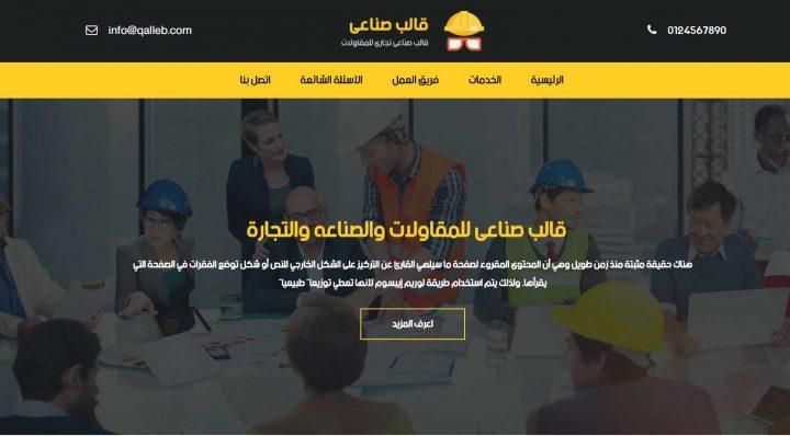 اطلاق موقع قالب السوق العربي لأصحاب المواقع 14